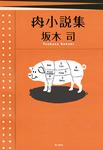 肉小説集-電子書籍