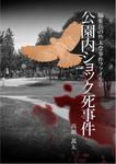 編集長の些末な事件ファイル25 公園内ショック死事件-電子書籍