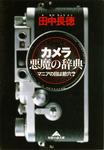 カメラ 悪魔の辞典~マニアの目は節穴?~-電子書籍