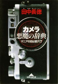 カメラ 悪魔の辞典~マニアの目は節穴?~