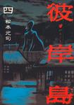 彼岸島(4)-電子書籍