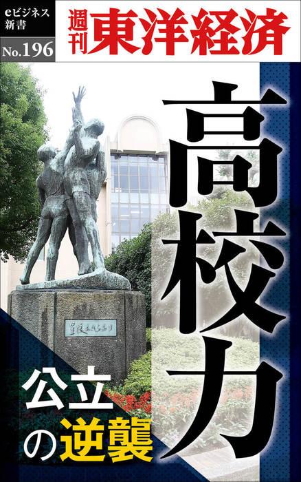 高校力―週刊東洋経済eビジネス新書No.196-電子書籍-拡大画像
