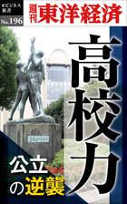 高校力―週刊東洋経済eビジネス新書No.196