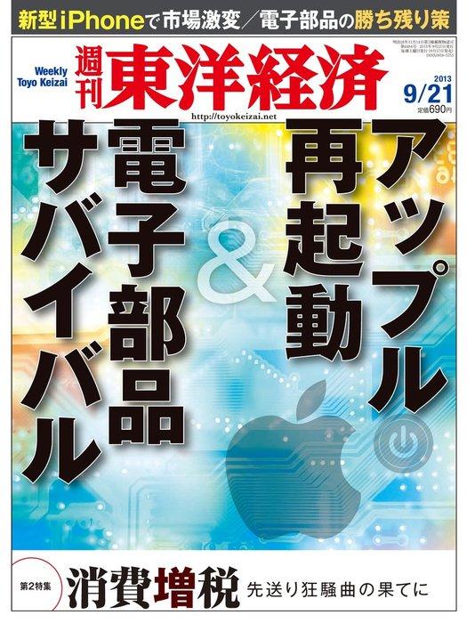週刊東洋経済 2013年9月21日号-電子書籍-拡大画像
