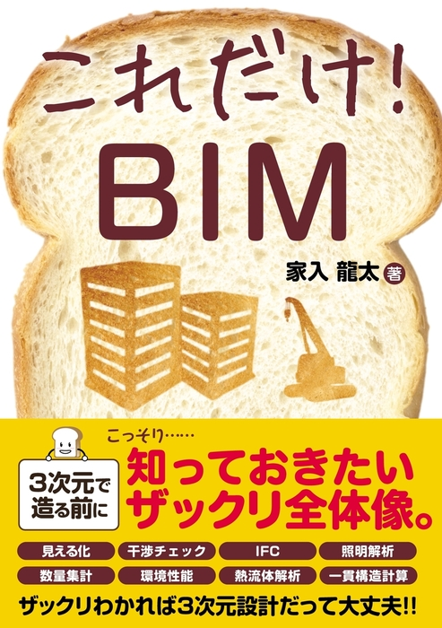 これだけ! BIM拡大写真