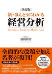 新・ほんとうにわかる経営分析-電子書籍
