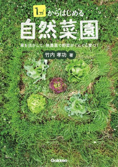 1㎡からはじめる自然菜園-電子書籍