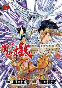 聖闘士星矢EPISODE.G アサシン 6-電子書籍