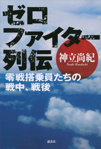 ゼロファイター列伝 零戦搭乗員たちの戦中、戦後-電子書籍