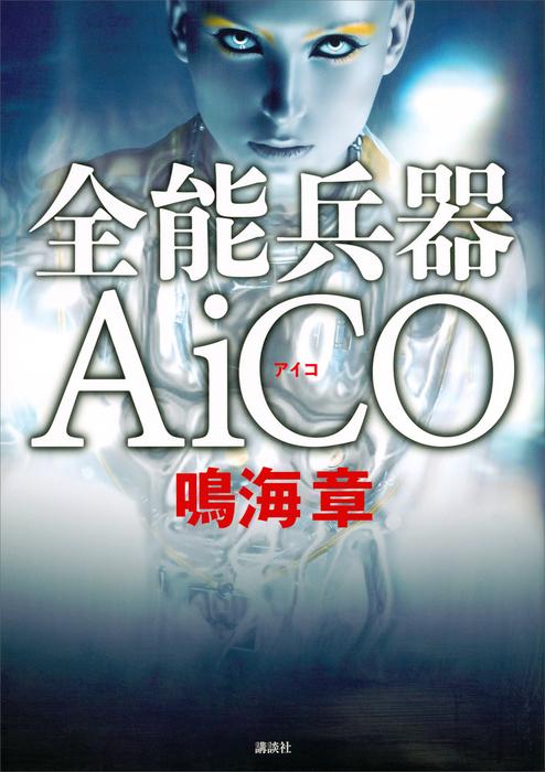 全能兵器AiCO拡大写真