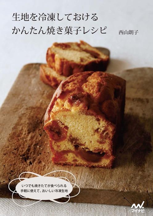生地を冷凍しておけるかんたん焼き菓子レシピ-電子書籍-拡大画像