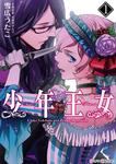 少年王女(1)-電子書籍