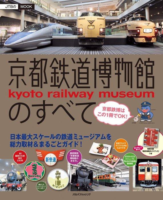 京都鉄道博物館のすべて-電子書籍-拡大画像
