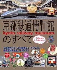 京都鉄道博物館のすべて-電子書籍
