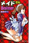 メイドさんBeginner-電子書籍