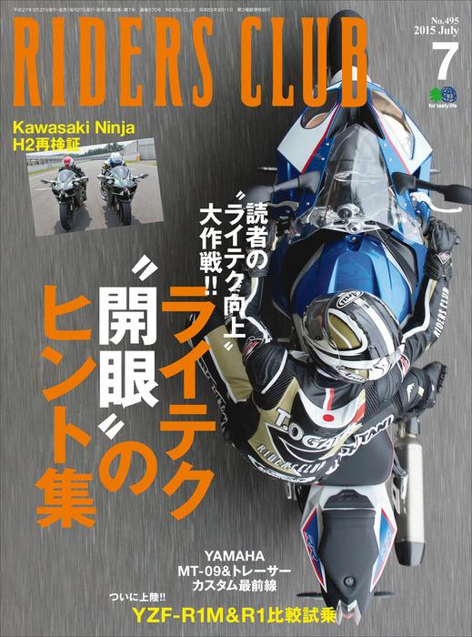RIDERS CLUB 2015年7月号 Vol.495拡大写真