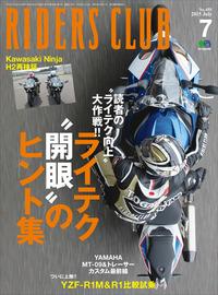 RIDERS CLUB 2015年7月号 Vol.495