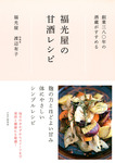 創業三八〇年の酒蔵がすすめる 福光屋の甘酒レシピ-電子書籍