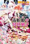 毒蛇姫の宮廷菓子-電子書籍