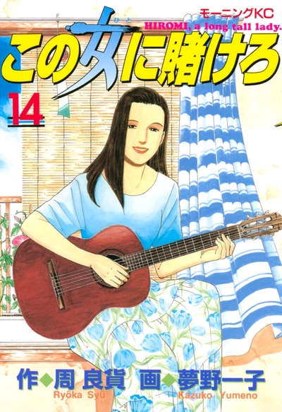 この女に賭けろ(14)-電子書籍