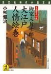 大江戸人情絵巻~御家人月十郎~-電子書籍