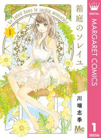 箱庭のソレイユ 1-電子書籍
