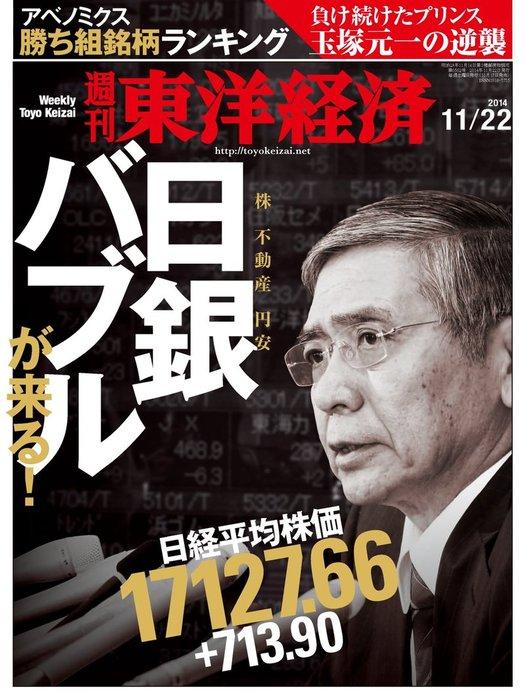 週刊東洋経済 2014年11月22日号-電子書籍-拡大画像