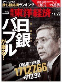 週刊東洋経済 2014年11月22日号