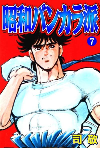 昭和バンカラ派7-電子書籍
