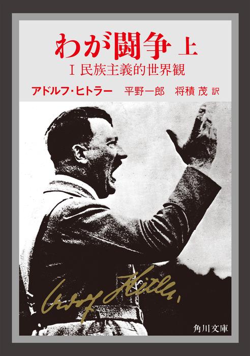 わが闘争(上)拡大写真