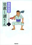 世直し源さん(2)-電子書籍