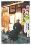 細野晴臣 分福茶釜-電子書籍