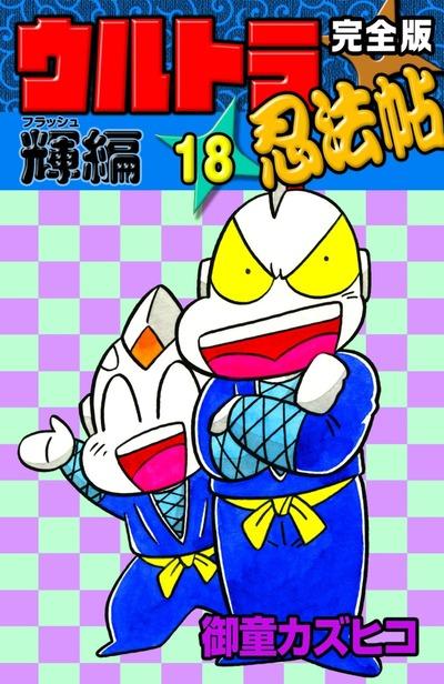 完全版 ウルトラ忍法帖 (18) 輝(フラッシュ)編-電子書籍