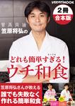 【2冊合本版】笠原将弘のどれも簡単すぎる!ウチ和食-電子書籍