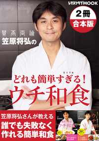 【2冊合本版】笠原将弘のどれも簡単すぎる!ウチ和食