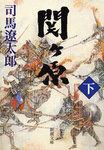 関ヶ原(下)-電子書籍
