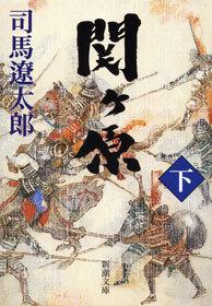 関ヶ原(下)