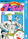 新ジャングルの王者ターちゃん 4-電子書籍