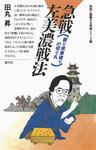 初段に挑戦する将棋シリーズ 急戦左美濃戦法-電子書籍