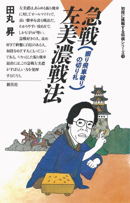 初段に挑戦する将棋シリーズ 急戦左美濃戦法-電子書籍-拡大画像