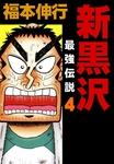 新黒沢 最強伝説 4-電子書籍