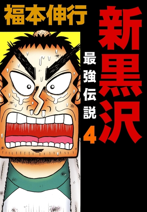 新黒沢 最強伝説 4拡大写真