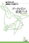 プークが丘の妖精パック-電子書籍