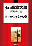 さるとびエッちゃん(1)-電子書籍