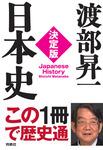 決定版・日本史-電子書籍