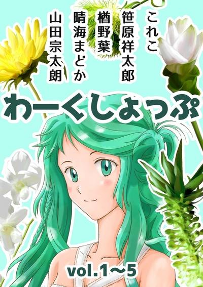 わーくしょっぷ vol.1~5[アンソロジー短編集]-電子書籍