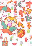 オタ女子ぐっちゃん-電子書籍