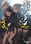 秋葉原ダンジョン冒険奇譚 3-電子書籍