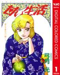 甘い生活 カラー版 愛と下着の力!?編 1-電子書籍