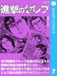 進撃のセレブ7-電子書籍